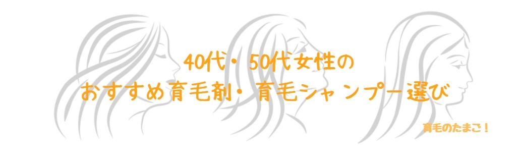 50代女性のおすすめ育毛剤・育毛シャンプー選び - 育毛のたまご!